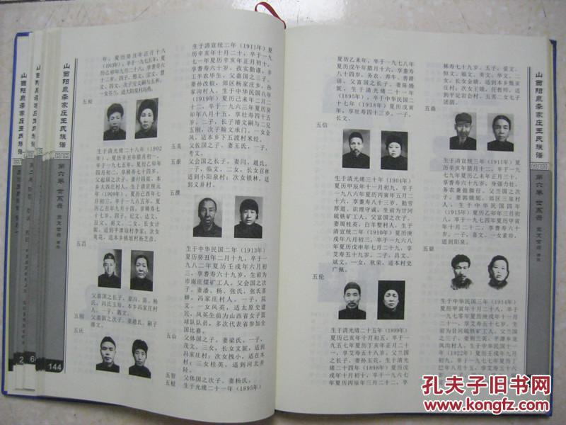 【图】山西阳泉李家庄王氏族谱图片