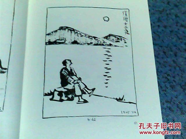 【图】子恺漫画全集一套(古诗图片