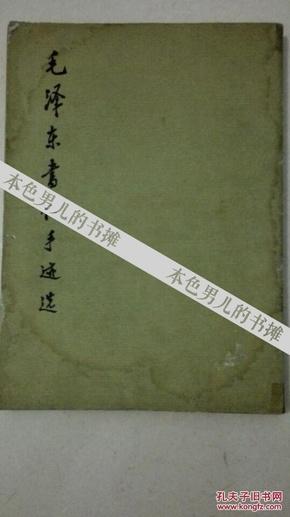 毛泽东书信手迹选