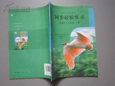 教材_初中同步轻松练习生物学七年级上册——人教版2012新版初中教材教科书