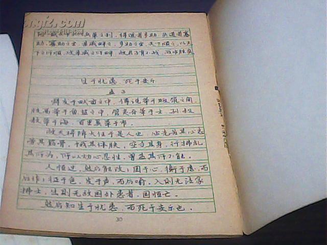 钢笔字 第五册 钢笔系列字帖 行书图片