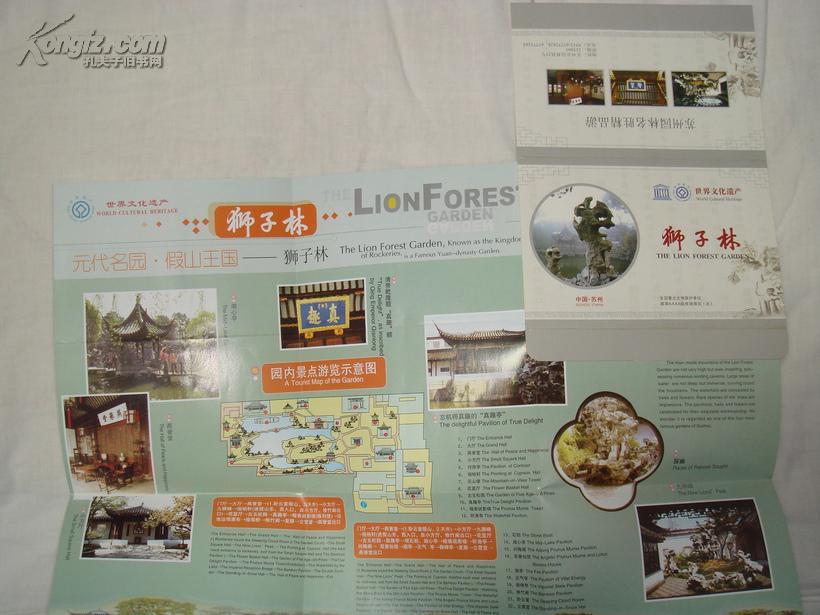 【图】狮子林,留园 ,虎丘