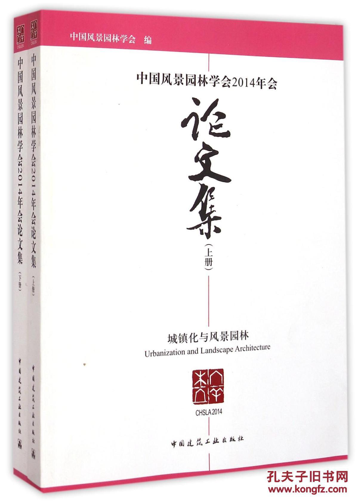 【图】中国风景园林学会2014年会论文集