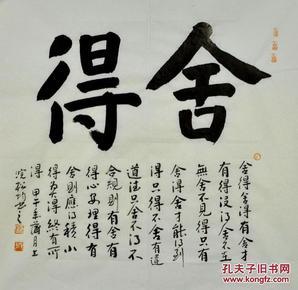 实力书法家刘松均楷书斗方-舍得.图片