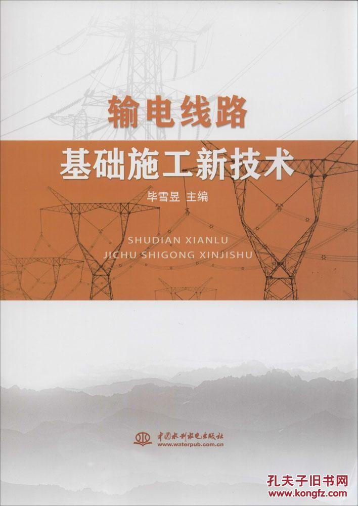 【图】输电线路基础施工新技术