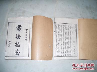 书法指南(二册全)