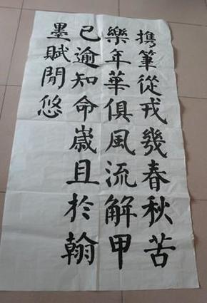 颜体书法楷书作品一幅  无落款和印章图片