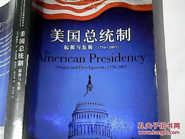 美国总统制起源与发展-(1776-2007)书衣稍旧