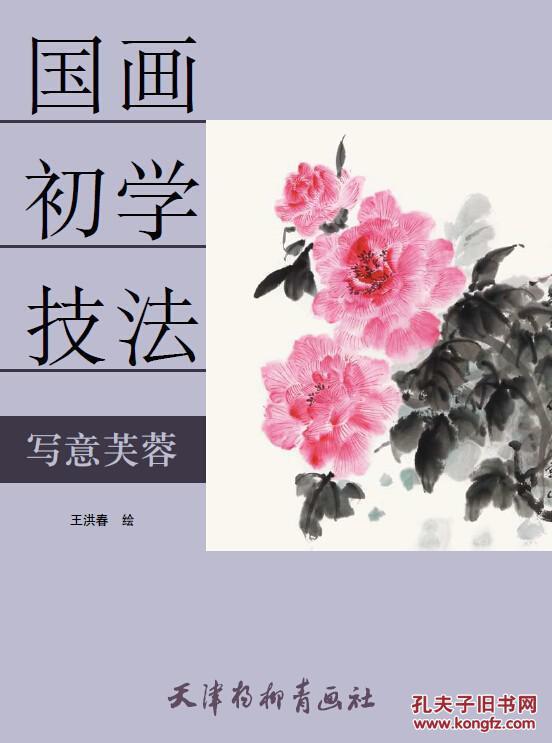 写意芙蓉-国画初学技法 9787554703762图片