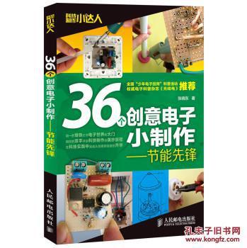 【图】[正版]科技制作小达人:36个创意电子小制作()