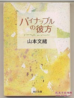 日文原版 パイナップルの彼方 新鲜なOL物语 山本文绪 64开本 文库 包邮局挂号印刷品