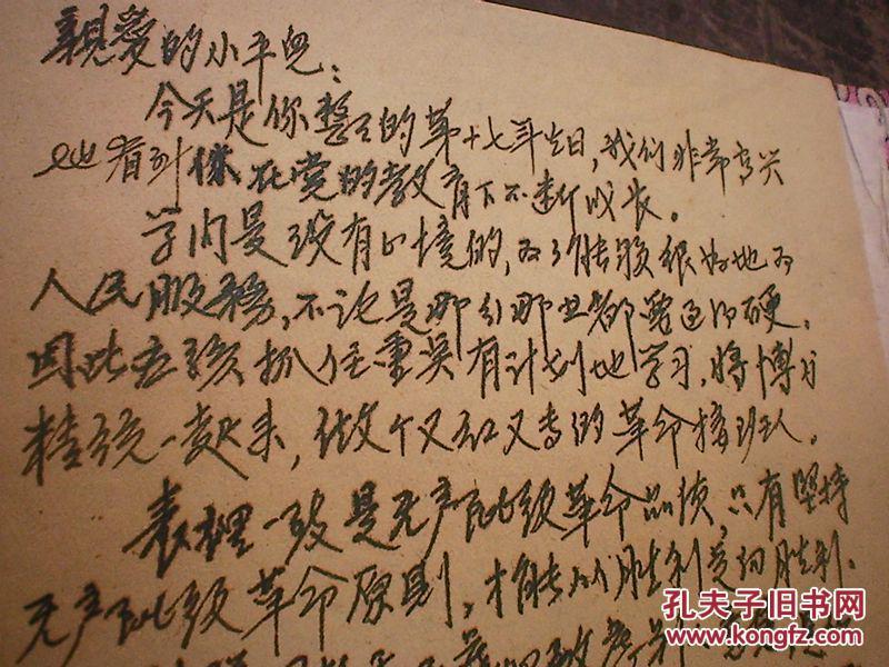 中国营养学会第一任会长沈治平1964年全家福 给儿子17图片