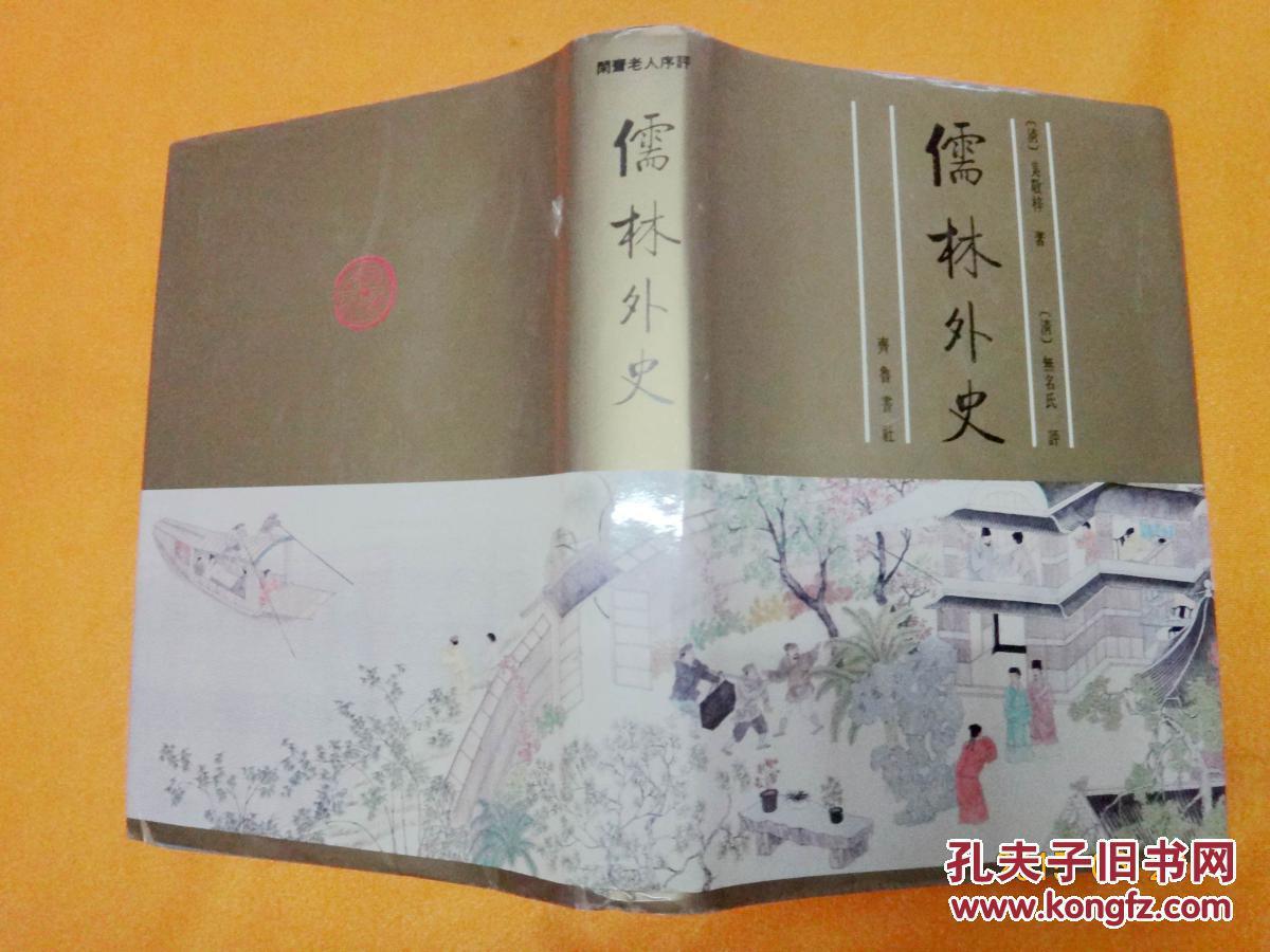 闲斋老人序评:儒林外史(齐鲁书社批评本)精装 一版一印 请看图图片