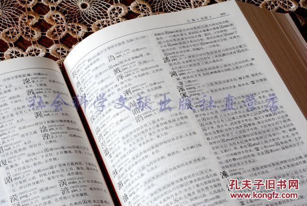求新版简体的康熙字典字体