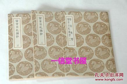 《留青日札摘抄》3册全 民国26年 初版 商务印书馆