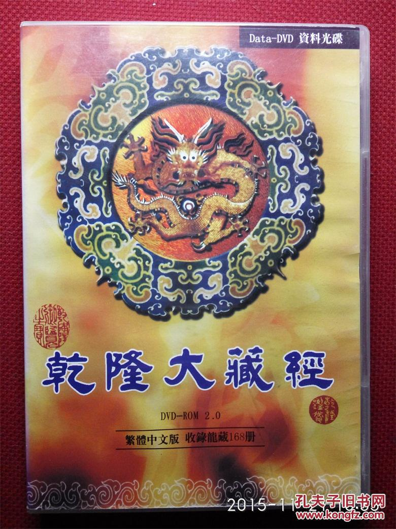 乾隆大藏经(DVD)