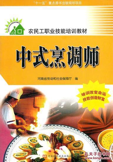 中式烹调师题库_中式烹调师(农民工职业技能培训教材)