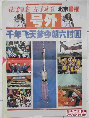 北京日报--北京晚报--北京晨报-号外