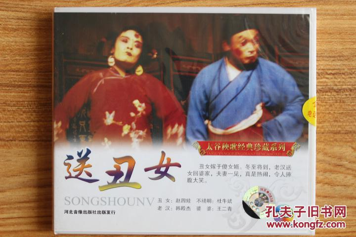太谷秧歌—送丑女,楼台会,小上坟(2vcd)山西太谷秧歌艺术团演出图片