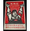 宣传画稿《最响亮的歌是东方红、最伟大的领袖是毛泽东!1967年作》