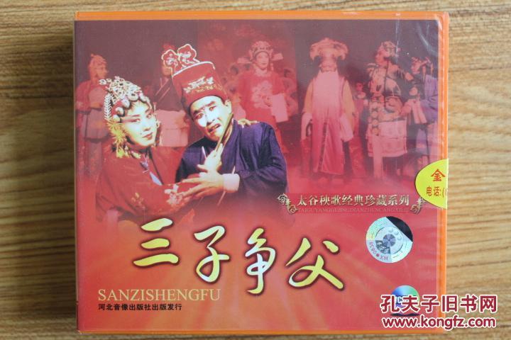 太谷秧歌—三子争父(2vcd)山西太谷秧歌艺术团演出图片