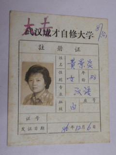 武汉成才自修大学(大专)注册证