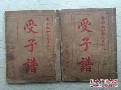 受子谱(全二册,上海文瑞楼石印)