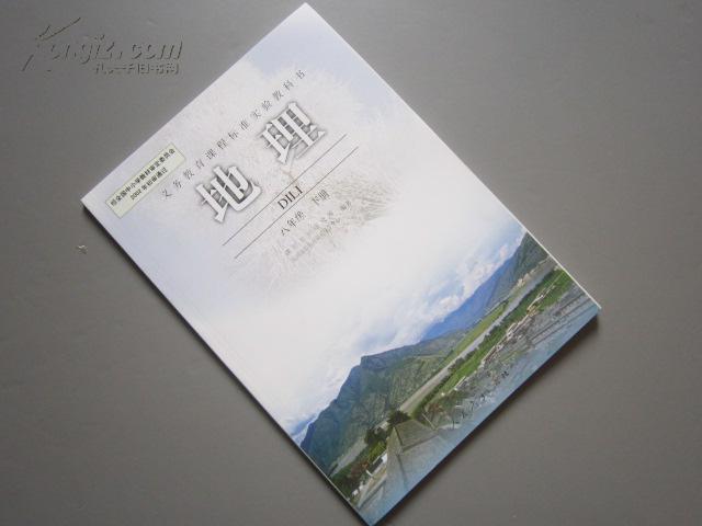 人教版中学地理课本电子版图片