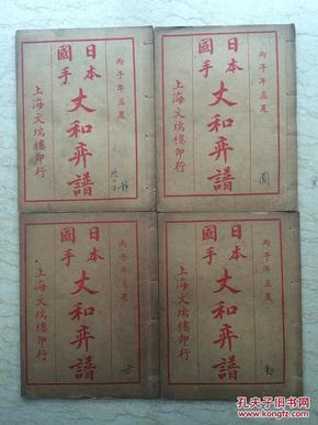 日本国手丈和弈谱(方圆静动四册,上海文瑞楼石印)
