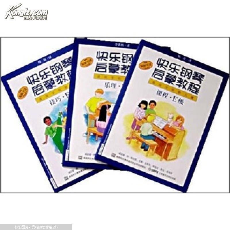 【图】快乐钢琴启蒙教程(适用于低龄儿童)(e级)