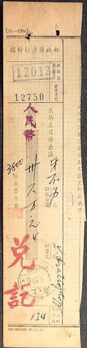 《邮政汇票》盖上海6月6日和哈28 51.6.8牙不力及哈28 51.6.16牙不力