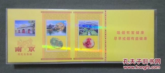 精美塑料盒南京雨花石香烟样版 15号箱