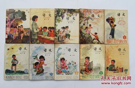 80后怀旧老课本 五年制小学语文课本 第一至十册 ,十本全套,库存干净