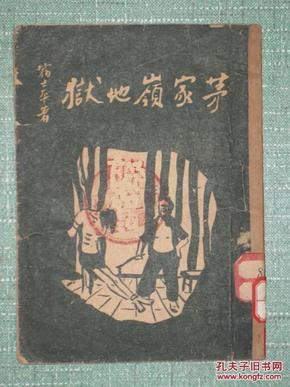 民国36年出版 《茅家岭地狱》   一版一印。