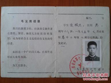 1975年文革高中毕业语录(毛高中照片和证书作文春节为主席话题的图片