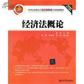 经济法概论 免费电子课件