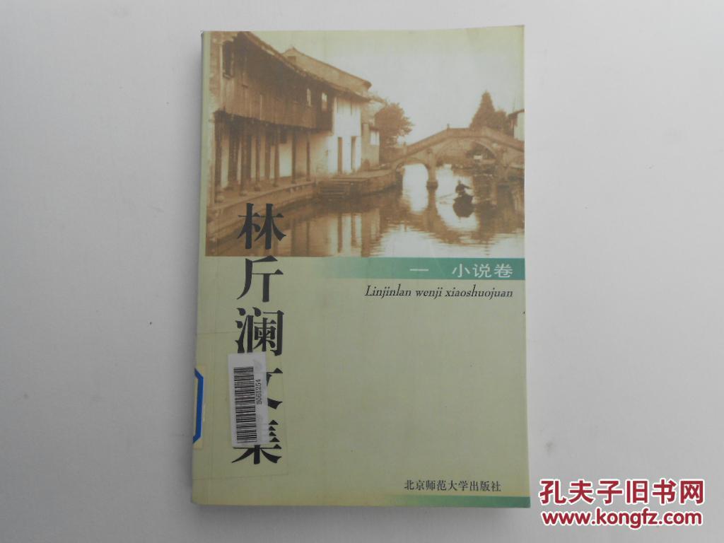 林斤澜文集 一 小说卷 (馆藏)