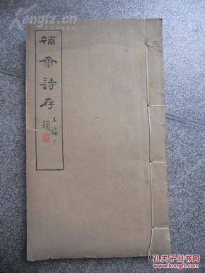 1957年江恒源自印戴果园手书上板 补斋诗存 16开线装一厚册全 作者毛笔签赠 珍贵