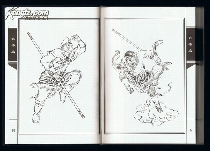 西游记人物图谱(画家签名铃印本,32开有护封精装)李鹏(李云中)绘画图片