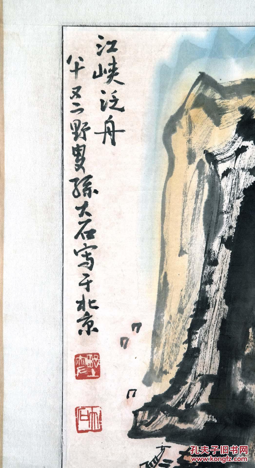 【图】中国美术家协会理事◆孙大石《山水画》原裱旧图片