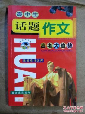 高中生简介政策_话题_作文:刘英魁_远方出版社高中浙江作者图片