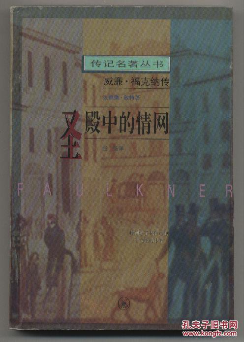 六冃天情网_圣殿中的情网——威廉·福克纳传(传记名着丛书)