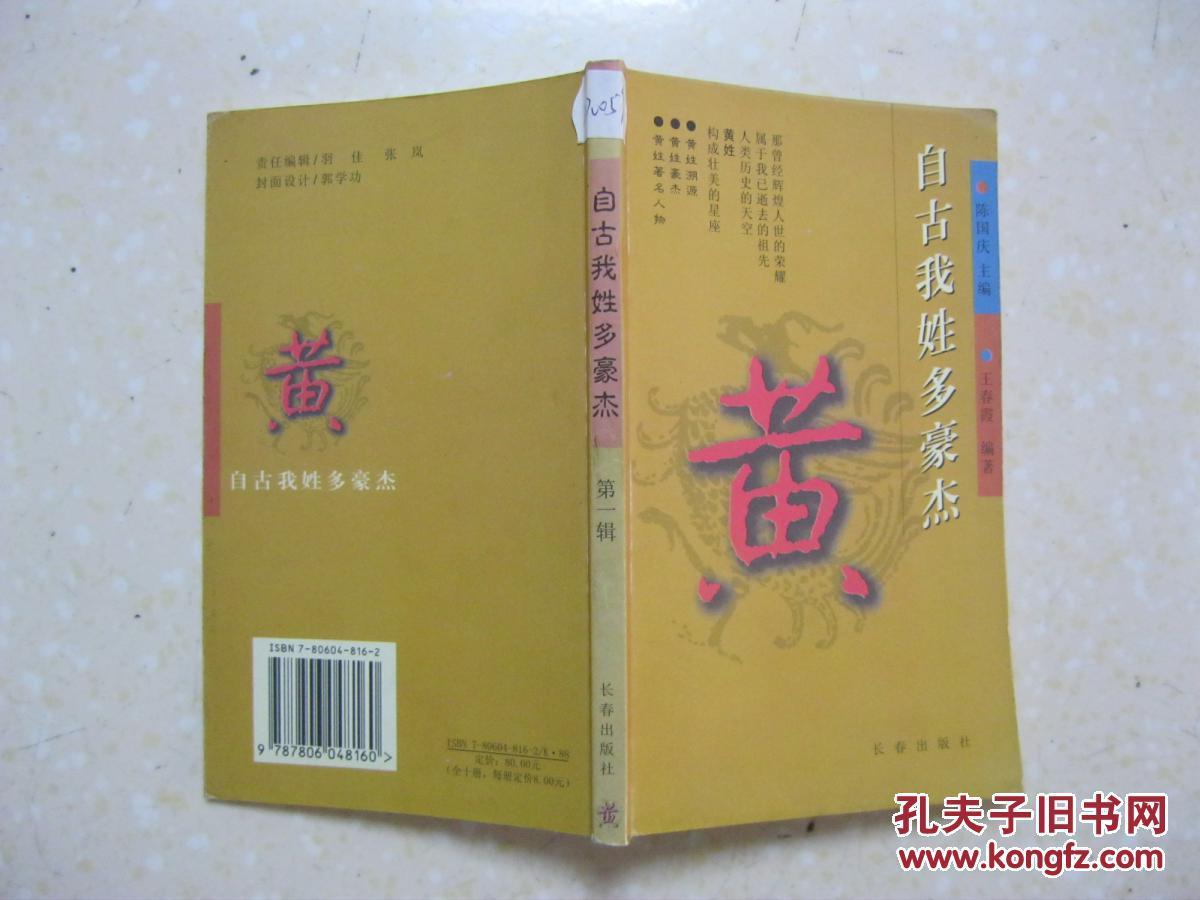 宁氏族谱字辈-黄姓家谱图片