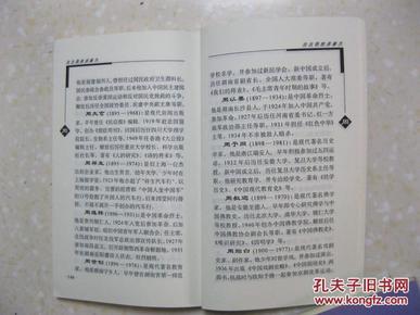是研究和编修周氏家谱 周氏宗谱 周氏族谱的重要参考资料图片