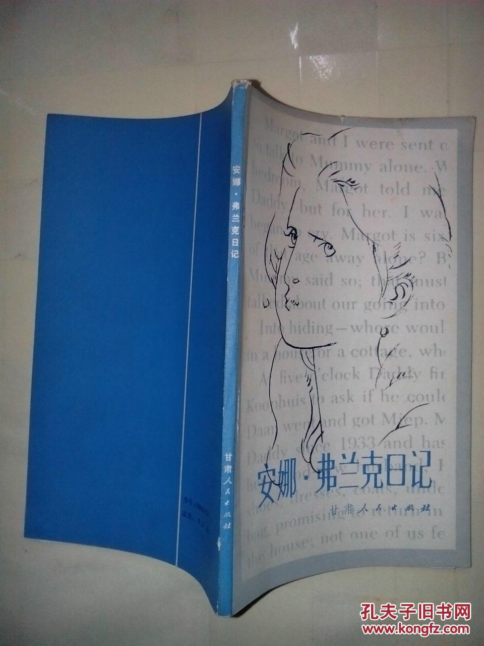 【图】安娜.弗兰克 日记