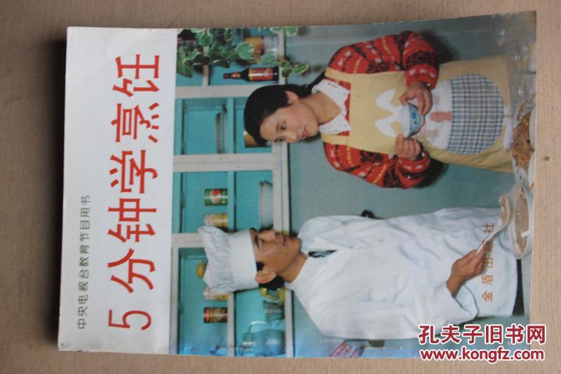 图5分钟学烹饪_金盾出版社