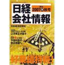 日文日本上市公司股价数据信息手册)日経会社情报2007 出版社: 日本経済新闻社出版局; 季刊版 (2007/9/14) ASIN: B000VDDPVW 発売日: 2007/9/14