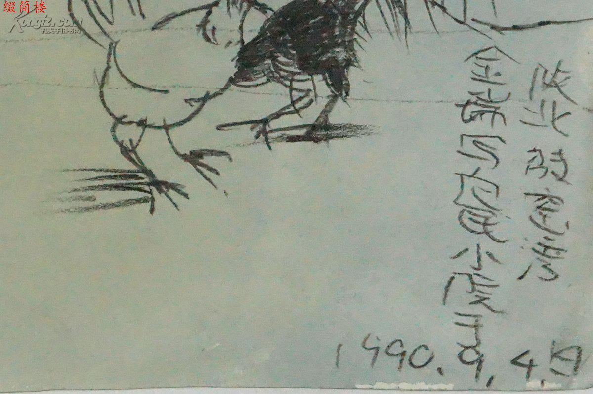 JVZD15011433金鸿钧之子 当代著名工笔画家 金瑞 1973 90年9月于陕北 农民小院 素描一幅 尺寸20 27cm 孔夫子旧书网