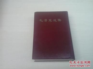 毛泽东选集一卷本(竖版大32开)1966年北京1版1印【精装】