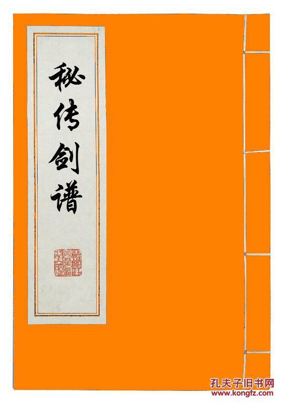 《秘传剑谱》复制本武术古籍古籍善本线装书古书旧书手抄本孤本图片